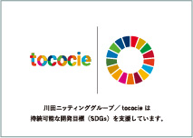 【tococie for SDGs】 スタート。